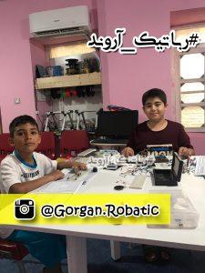 کلاس رباتیک گرگان طراحی ربات 1