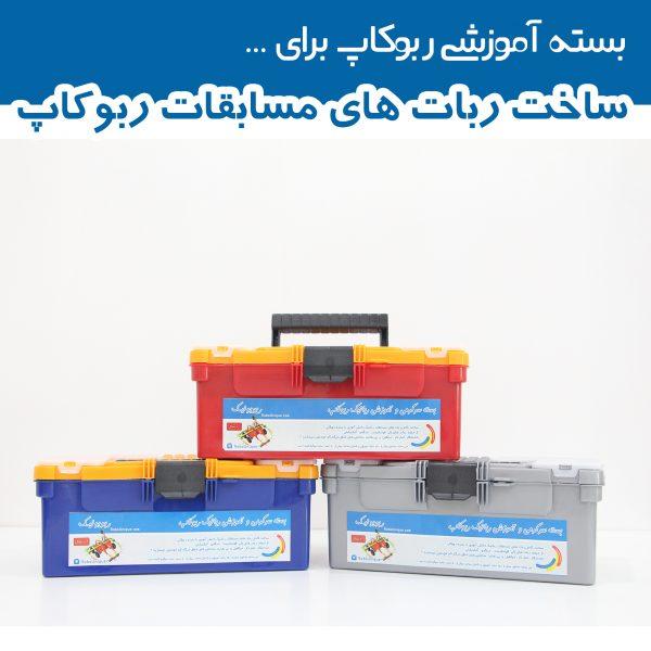 بسته رباتیک ربوکاپ دانش آموزی