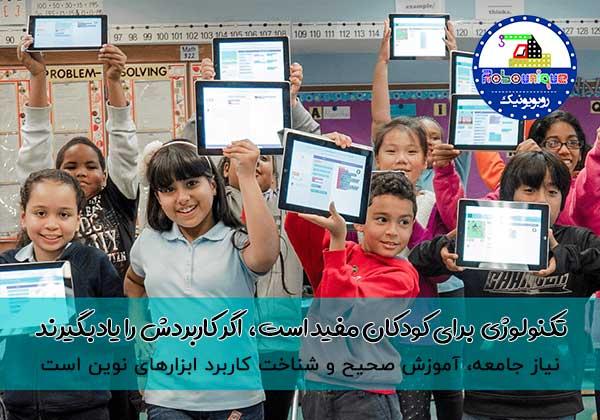راهنمای جامع تدریس برنامهنویسی کودکان برای مبتدیان و مدرسان 1 | روبویونیک
