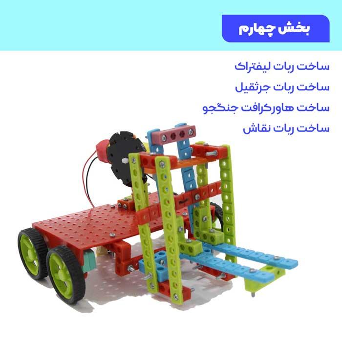 فول پک رباتیک (+DVD آموزشی)  | کاملترین بسته آموزش رباتیک
