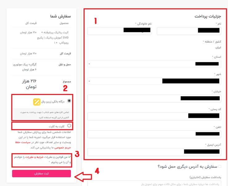راهنمای سفارشات و ارسال کالا 2 | روبویونیک