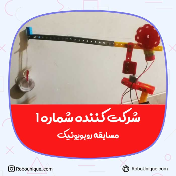 ساخت ربات جرثقیل (تاور کرین)