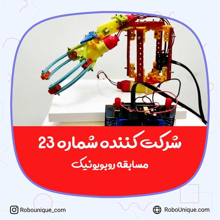 ساخت بازو ربات دستیار