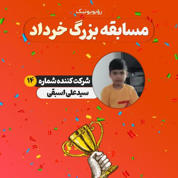 سید علی اسبقی | بهار 1400 | مسابقه رباتیک روبویونیک
