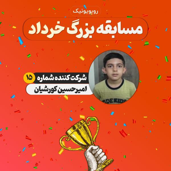 امیر حسین کورشیان | بهار 1400 | مسابقه رباتیک روبویونیک
