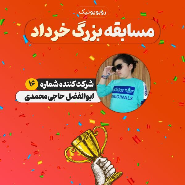 ابولفضل حاجی محمدی | بهار 1400 | مسابقه رباتیک روبویونیک