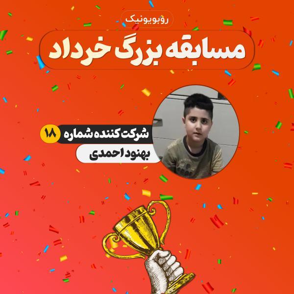 بهنود احمدی | بهار 1400 | مسابقه رباتیک روبویونیک