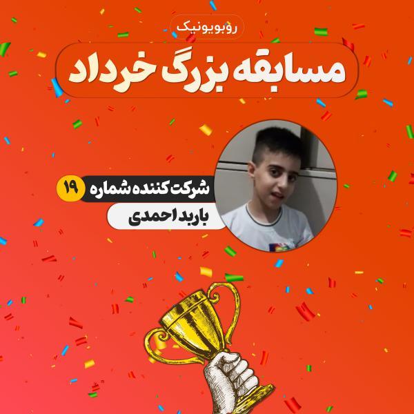 باربد احمدی | بهار 1400 | مسابقه رباتیک روبویونیک