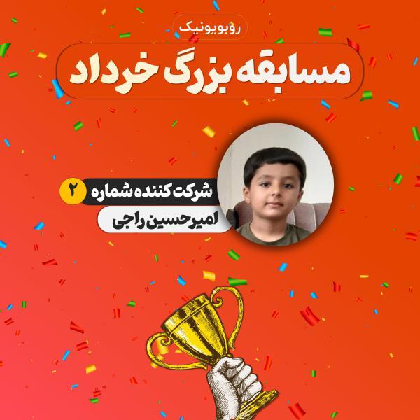 امیرحسین راجی | بهار 1400 | مسابقه رباتیک روبویونیک