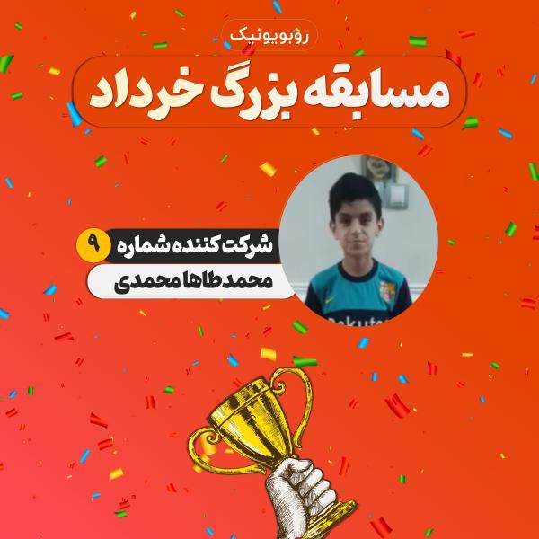 محمد طاها محمدی   بهار 1400   مسابقه رباتیک روبویونیک